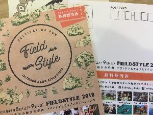 FIELDSTYLE2018 ~無料招待券プレゼント~の写真1