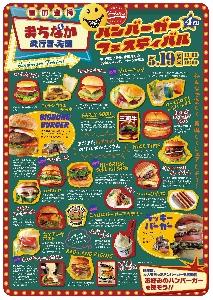 ハンバーガー4thフェスティバルアメリカデイの写真1