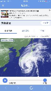 明日10/13は台風接近のため休業させて頂きます。の写真1